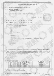 埼玉県知事許可 1101029865