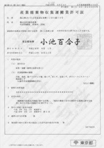 東京都知事許可 第13-00-029865号
