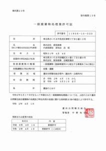 蓮田白岡衛生組合許可11808-10-020